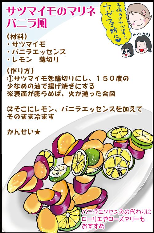 【血糖値】風邪予防、美肌、便秘解消に!今の季節にホクホクおいしい神食材とは…?4