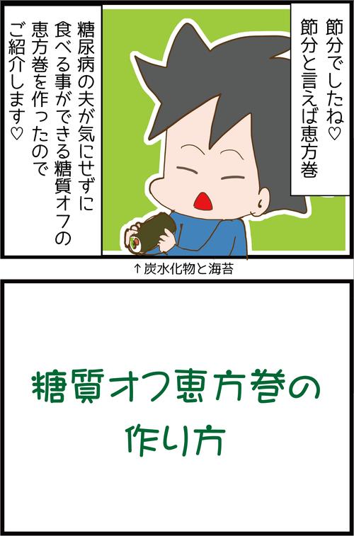 """糖質オフ恵方巻の作り方""""1"""""""