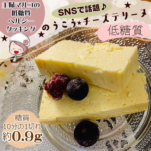 チーズテリーヌ1