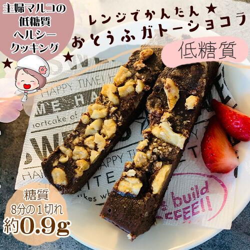 レンジで豆腐ガトーショコラ1