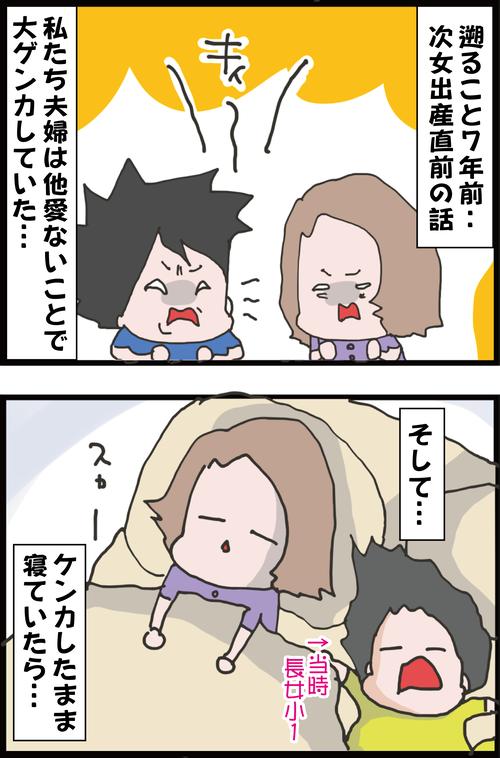 【2人目出産編⑥】いよいよ出産…!ほぼ役に立たなかった夫…(涙)1