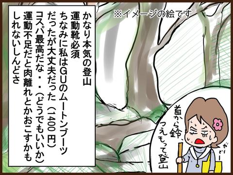 パワースポット 奈良大神神社&三輪山登山で不思議体験6