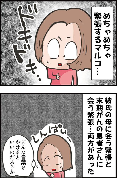 【血糖値】マルコのピンチ!ついに末期がんのお義母さんと顔合わせ…!2