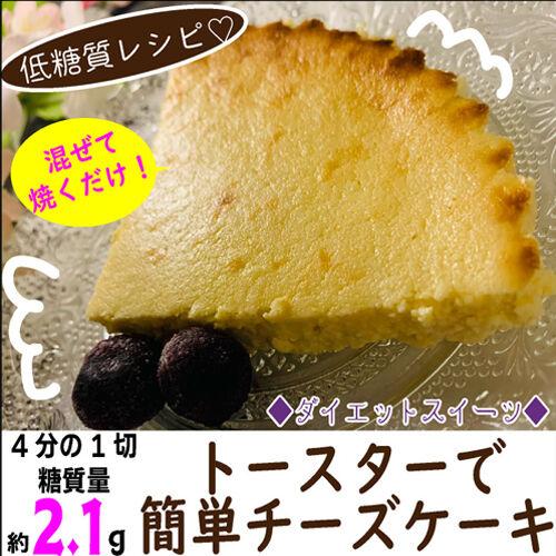トースターで簡単チーズケーキ1