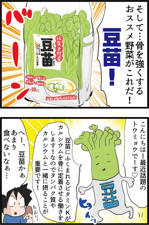 【神食材】40代以上の高血糖な人に是非食べてほしい「豆苗」の効果とは…?3