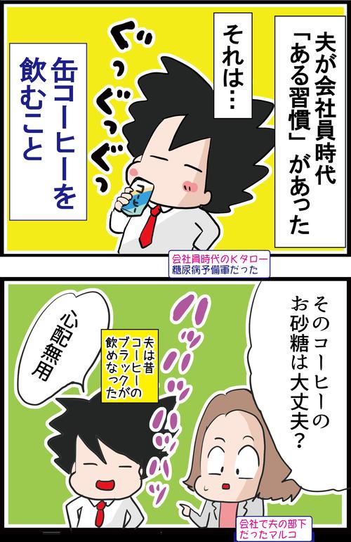血糖値が気になるけど…缶コーヒーの「微糖」なら飲んでも大丈夫…?1