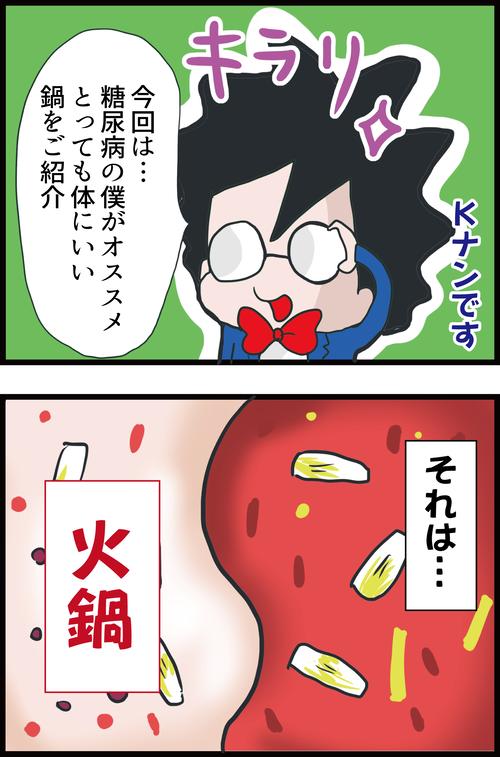 【医食同源】糖尿病夫がハマる健康鍋でシメの麺を食べまくった結果…1
