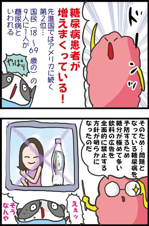 【血糖値】シンガポールで糖尿病患者が増え続ける理由が恐ろしい…!3