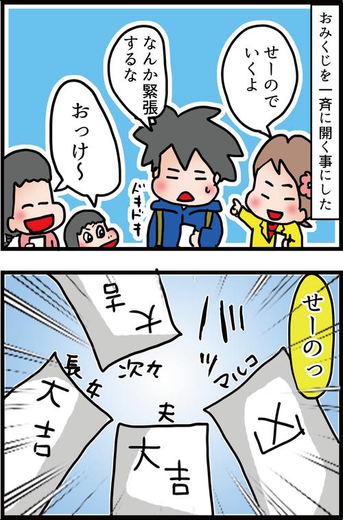 【初詣】パワースポット 奈良大神神社でまたまた不思議(?)体験!(その2)1