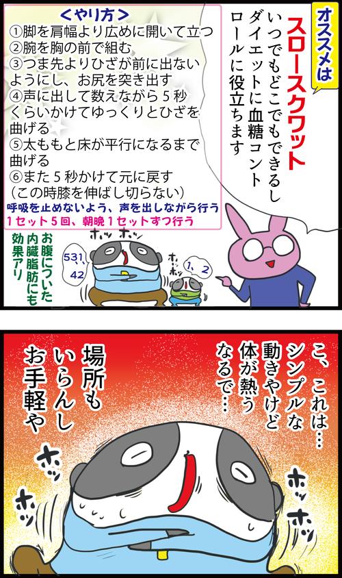 【新型コロナ】「外出控え」で心配な運動不足をどう解消する…!?3