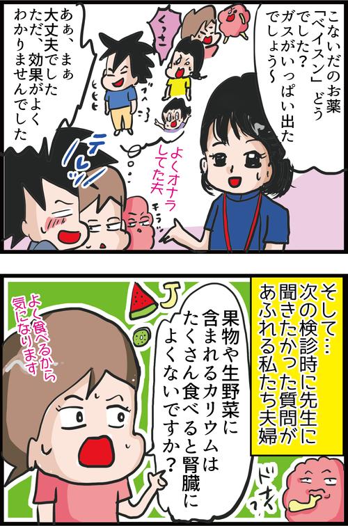 【血糖値】2カ月ぶりの検診結果&カワユス女医に質問攻撃!3