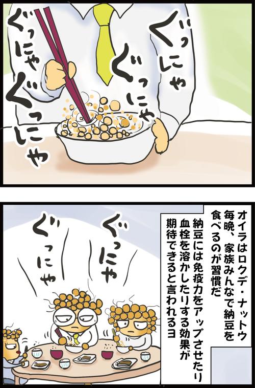【神食材】血液サラサラ免疫力アップ!納豆は何回混ぜるのがベスト…?1