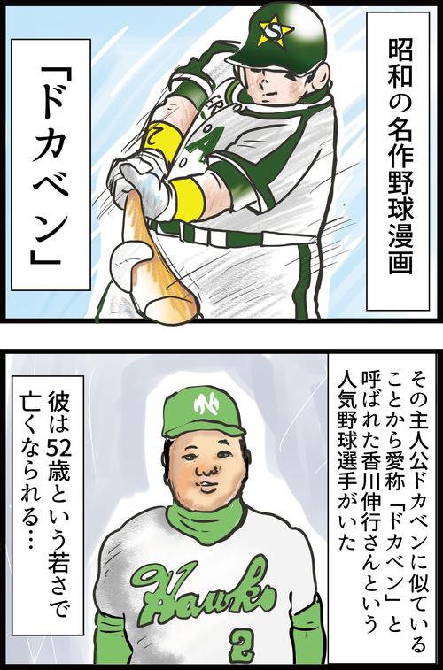 「ドカベン」の愛称で知られていた香川伸行さん、糖尿病が原因で亡くなっていた…1