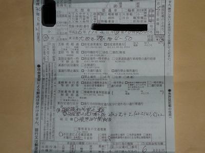 P1020595