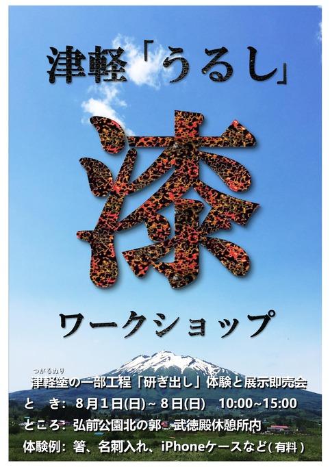 津軽「漆」おもて2021