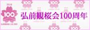 弘前観桜会100周年