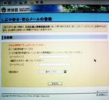しぶや安心・安全メール登録開始