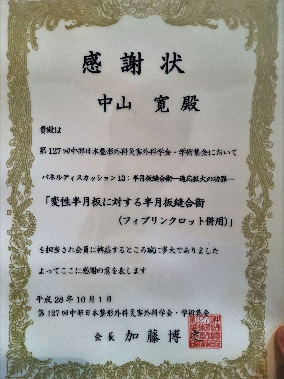 中部 日本 整形 外科 災害 外科 学会