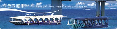image_glassboat