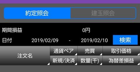 IMG_20190210_140817