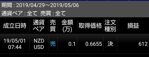 IMG_20190505_165102