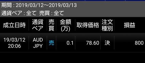 IMG_20190313_043105