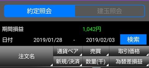 IMG_20190203_151802