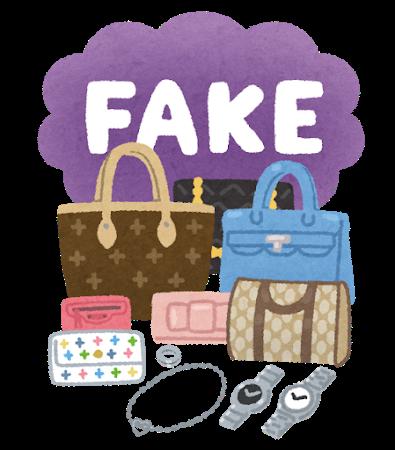 shopping_brand_fake