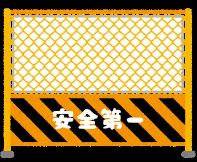 fence_kouji_cover