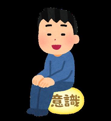 ishiki_hikui_man