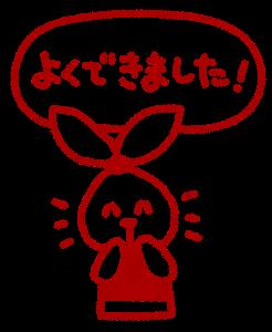stamp_message2
