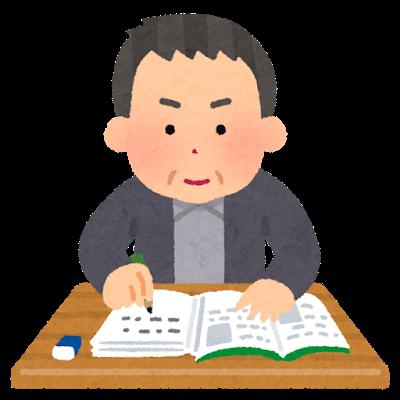 study_benkyou_old_man