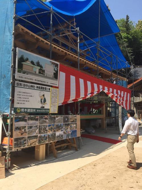 田中山神社 神楽殿 幸次写真展示