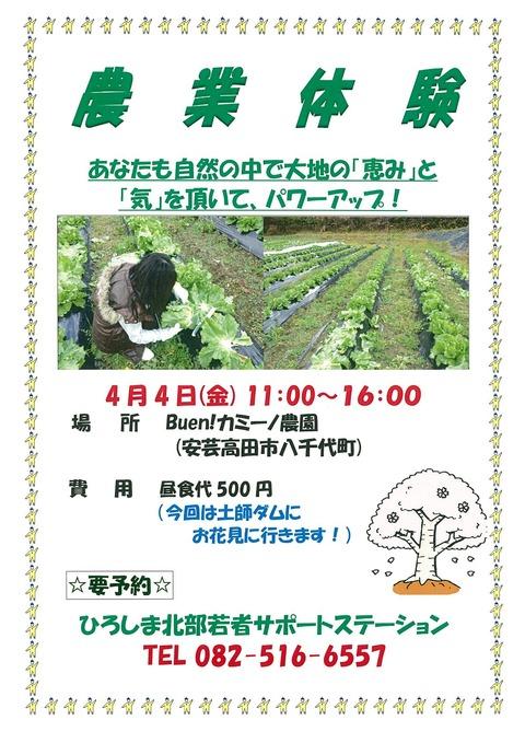 農業体験(2014年4月)