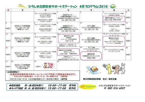 2014年4月プログラム
