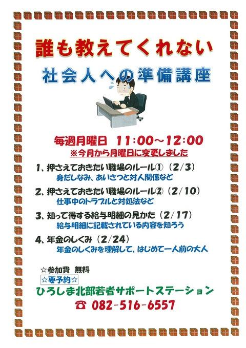 社会人への準備講座(2月)