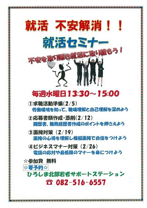 就活セミナー(2月)