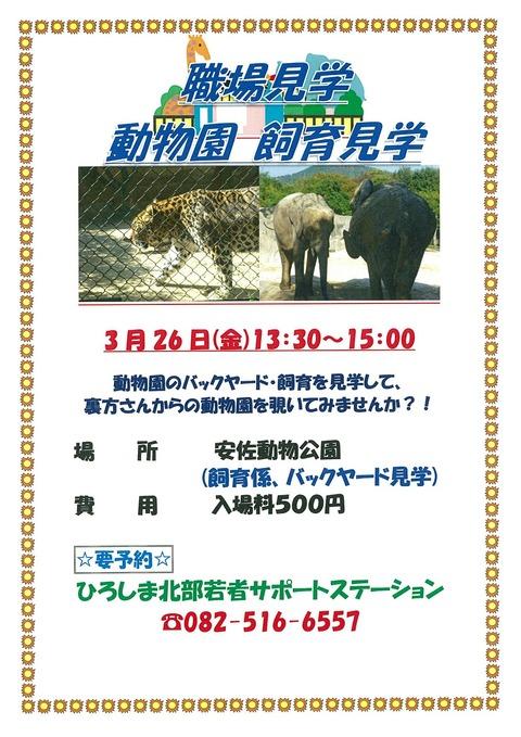 職場見学(動物園)