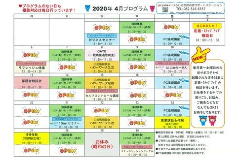 ☆4月プログラム