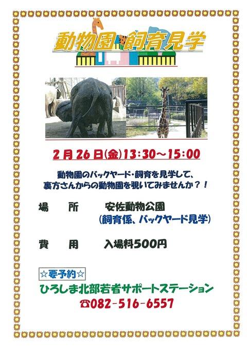 動物園飼育見学(2月)