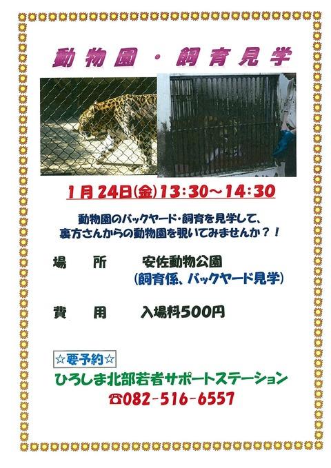 動物園見学チラシ(1月)