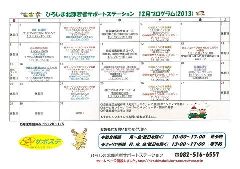 プログラム(2013年12月)
