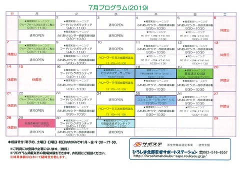 201906267月プログラム