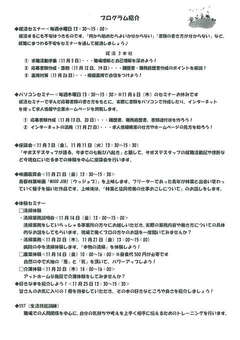 プログラム紹介①