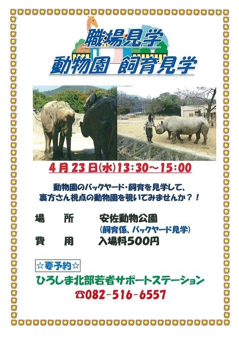 動物園見学(2014年4月)