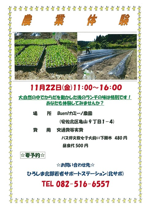 Buen!農業体験(201311)