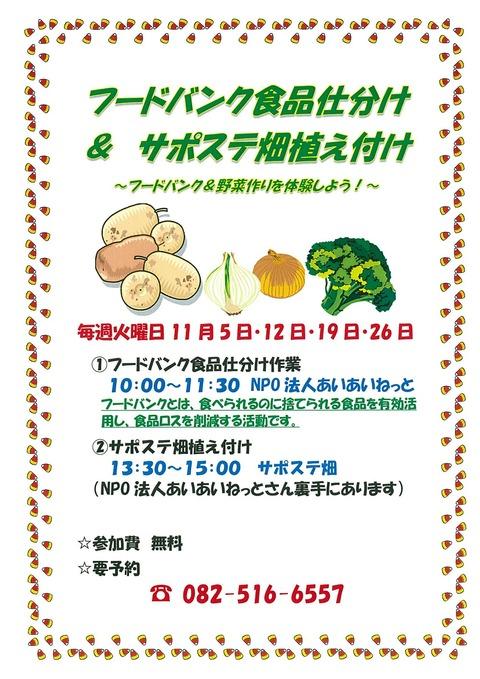 フードバンク&畑(201311)