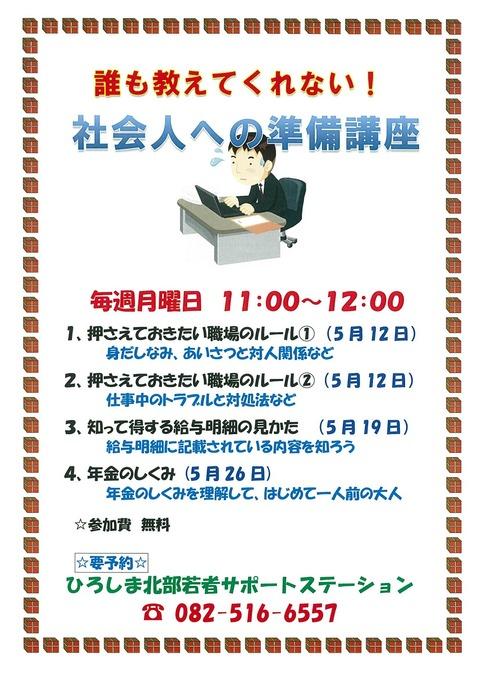 社会人への準備講座(5月)