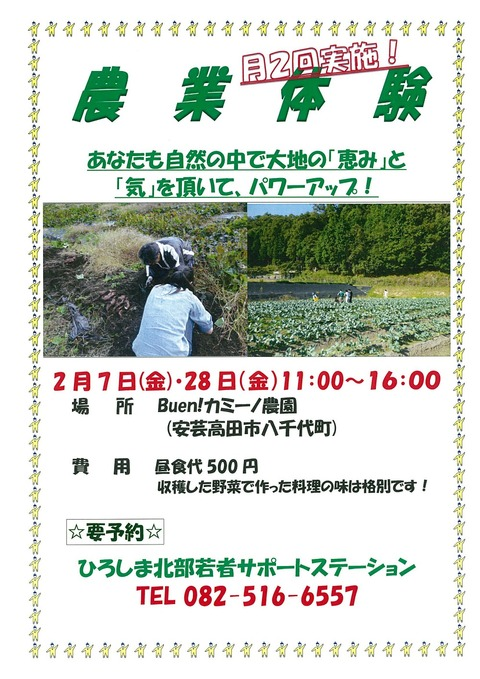 農業体験(2月)