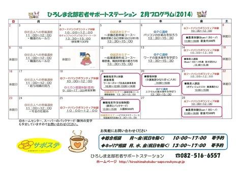 プログラム(2014年2月)